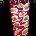 西安餃子楼 - 看板