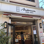 アンデルセン -