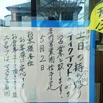 129357133 - 天丼
