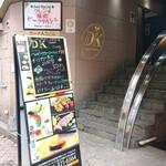 鉄板ダイニング DK - お店看板