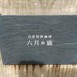 Rokugatsunoshika -