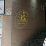 鉄板ダイニング DK - お店入り口
