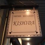 ポートサイドレストランkishida - 雰囲気のある看板