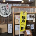 ラーメン 篠寛 - 『篠寛 二郎』なる黄色い幟旗がなびいてて
