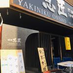 Yakinikuonshou -
