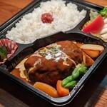 焼肉ぷるこぎ - 料理写真:米沢牛ハンバーグ弁当