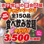 nino*nino - 赤字覚悟!『全150品時間無制限食べ飲み放題コース』