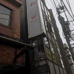 みつわベーカリー - 店舗の看板