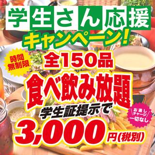赤字覚悟!【全150品時間無制限食べ飲み放題】3000円~