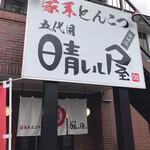 五代目晴レル屋 -