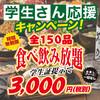 美の邸 横浜相鉄駅前店