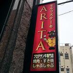 ARITA -