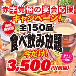 名古屋ガーデンファーム - ★緊急企画★『全150品食べ飲み放題コース』