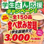 名古屋ガーデンファーム - ★学生限定★『全150品食べ飲み放題コース』