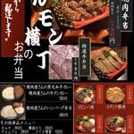 炭火焼肉 ホルモン横丁 - 【テイクアウト】ホルモン横丁のお弁当