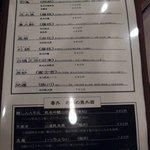1294923 - 日本酒メニュー