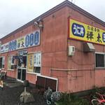 樺太食堂 -
