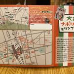 Bushuuudonakaneandomidoridainingu - 大宮ナポリタン加盟店地図
