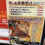 Bushuuudonakaneandomidoridainingu - 夜のお食事セットメニュー ドリンク付きでこの価格