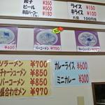 味の新宮 - (2012年2月15日訪問)