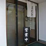 恵比寿 - (2012年3月14日訪問)
