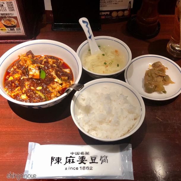 豆腐 婆 店舗 麻 陳