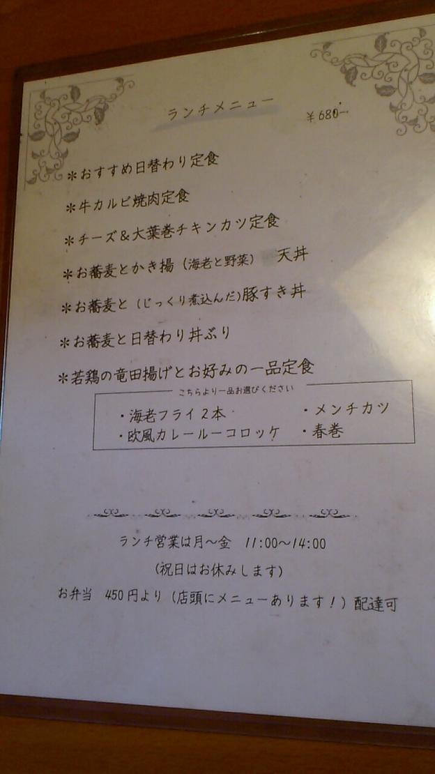 萌木 name=