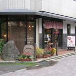 武蔵野茶房 - お店です。