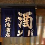 松浦酒店 -