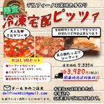 パスタ・デルフィーノ - 石窯焼き手作りピッツア通販あり