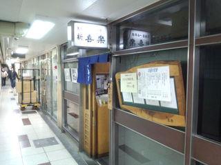新喜楽 東店 - 店の外観(南から)