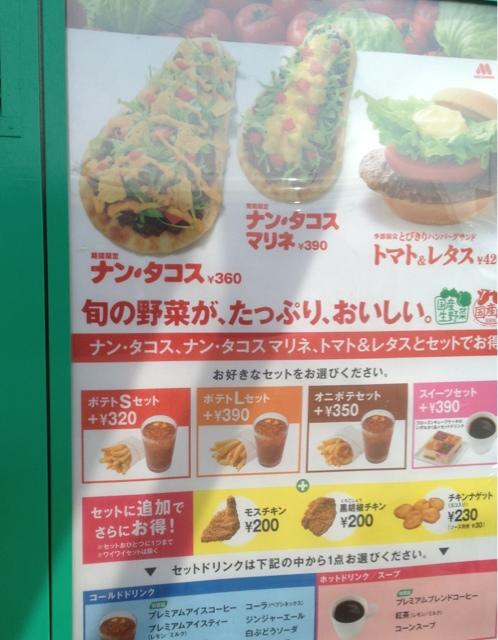 モスバーガー 三好ヶ丘駅前店
