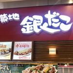 築地銀だこ - ★小さな,food courtの御店です❤️★