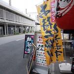 Taishuusakabadondon - どんどん入り口