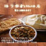 ほりかわ珈琲店 -