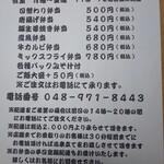 Taishuusakabadondon - ランチメニュー