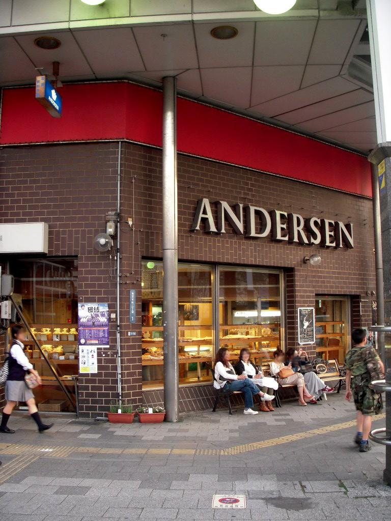 アンデルセン 岩国店