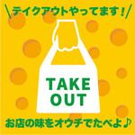名古屋ガーデンファーム - テイクアウトはじめました!