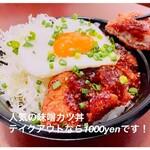 八千代味清 - テイクアウト、味噌カツ丼1000円!