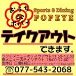 Sports&Dining POPEYE - テイクアウト