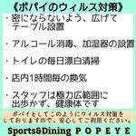 Sports&Dining POPEYE - ウイルス対策
