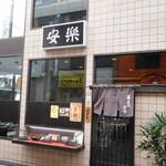 安楽 - 店舗入口