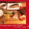 食と和酒の店 暁 - 料理写真:期間限定夜の 塩鯖定食