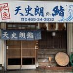 天史朗寿司 -