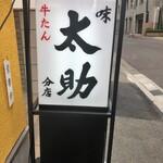 牛たん 太助 - お店看板
