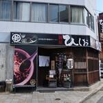 麺屋 ひしお - 麺屋 ひしお 本店