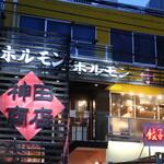 焼肉ホルモン 神田商店 -