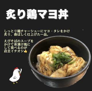 えびそば 緋彩 - 炙り鶏マヨ丼 250円