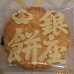 御菓子司 角八本店 -
