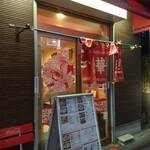中華料理 松楽 - 真新しい入り口。